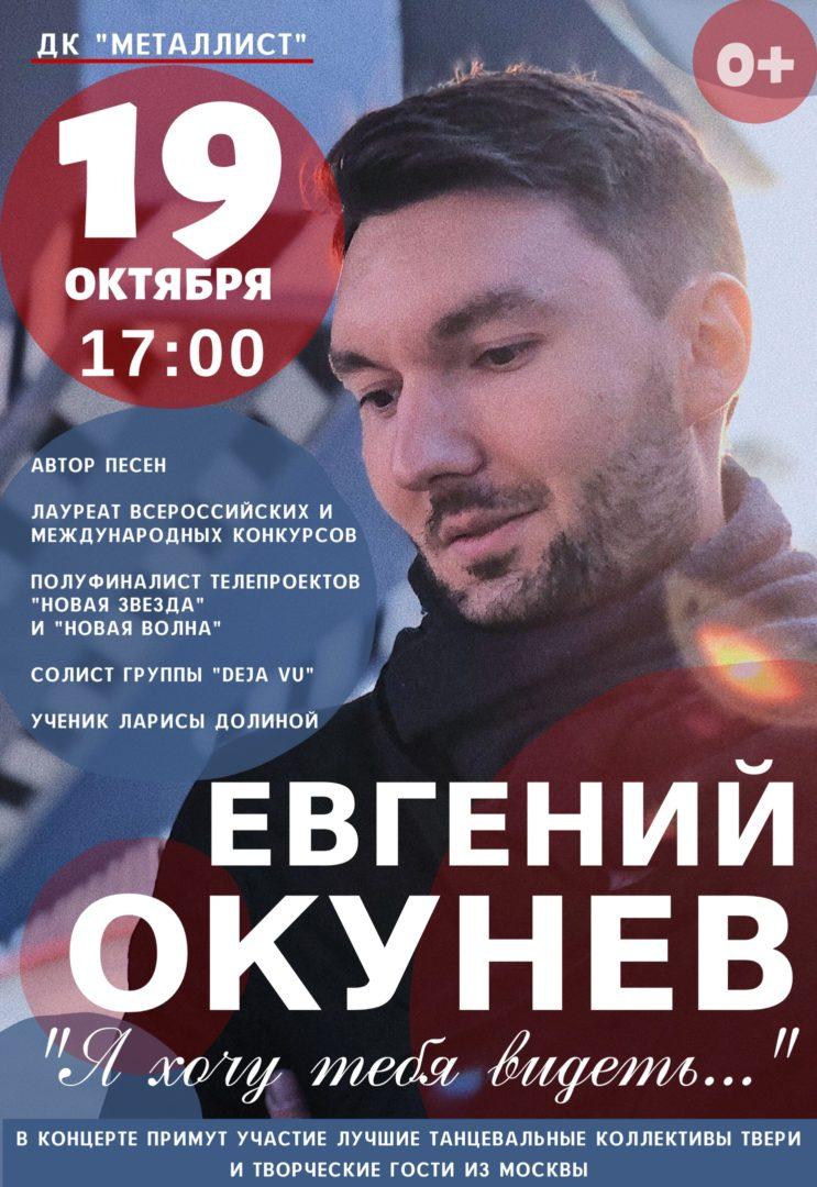 В ДК Металлист выступит Евгений Окунев