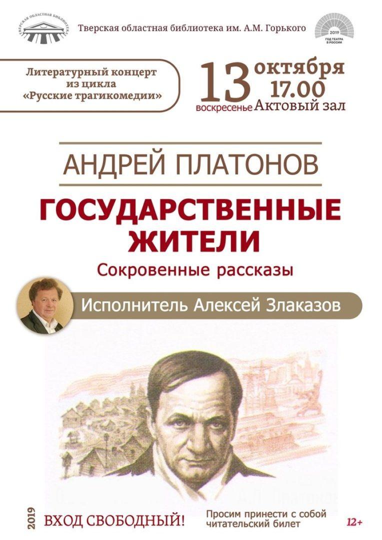 В Твери пройдет литературный концерт, посвященный Андрею Платонову