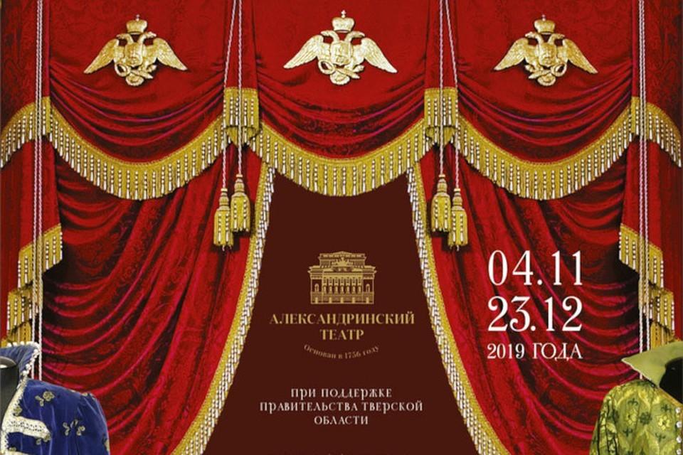 В Твери представят коллекцию костюмов Александринского театра