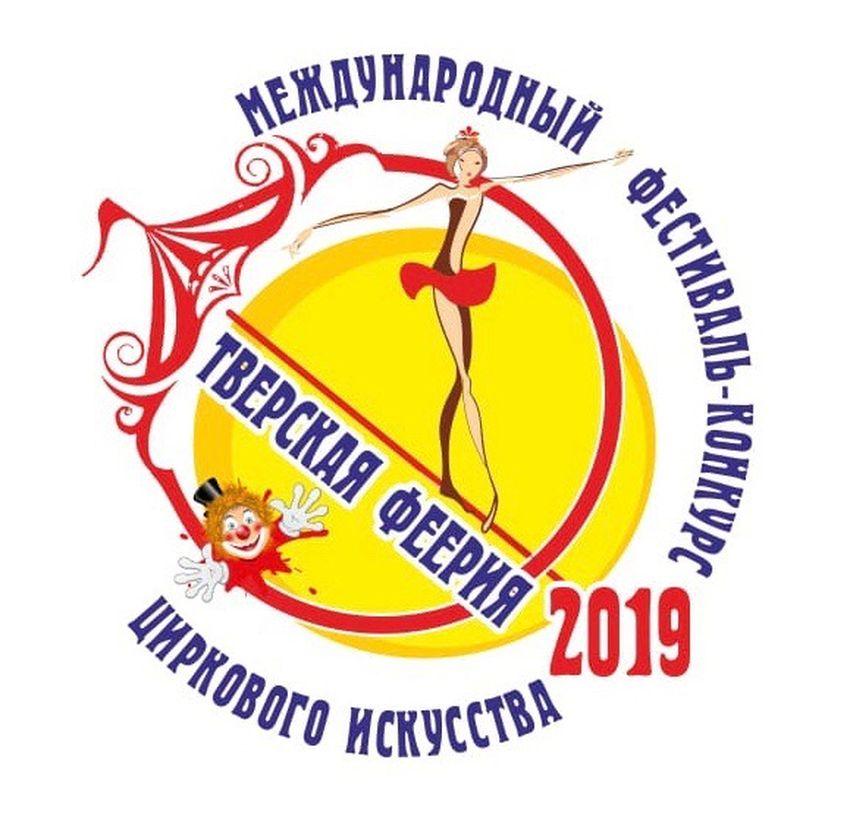 В «Тверской феерии» примут участие 37 цирковых коллективов