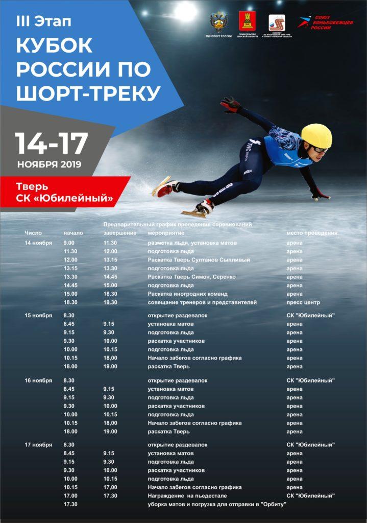 Третий этап Кубка России по шорт-треку в Твери: расписание