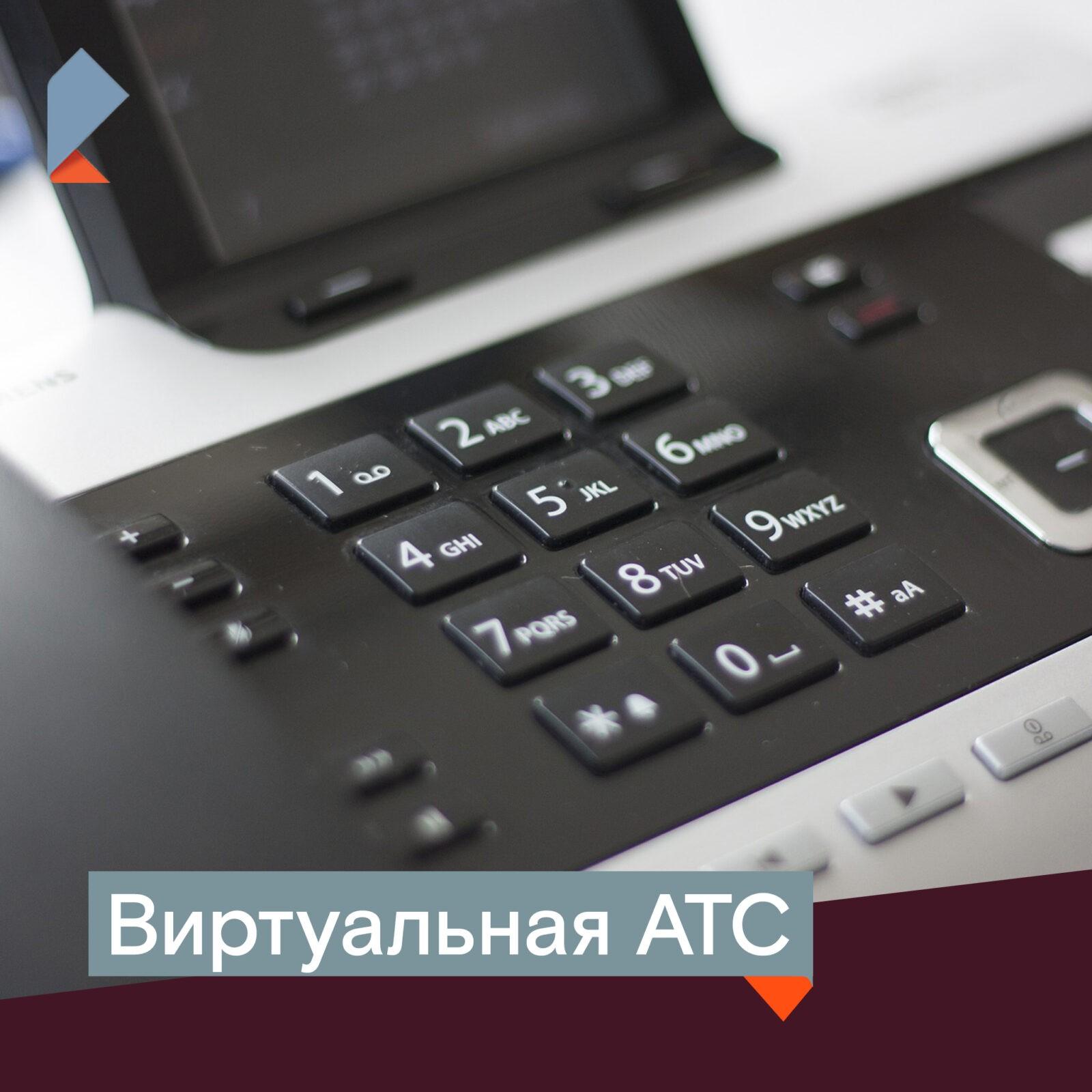 500 тверских предприятий выбрали в этом году «Виртуальную АТС» от «Ростелекома»