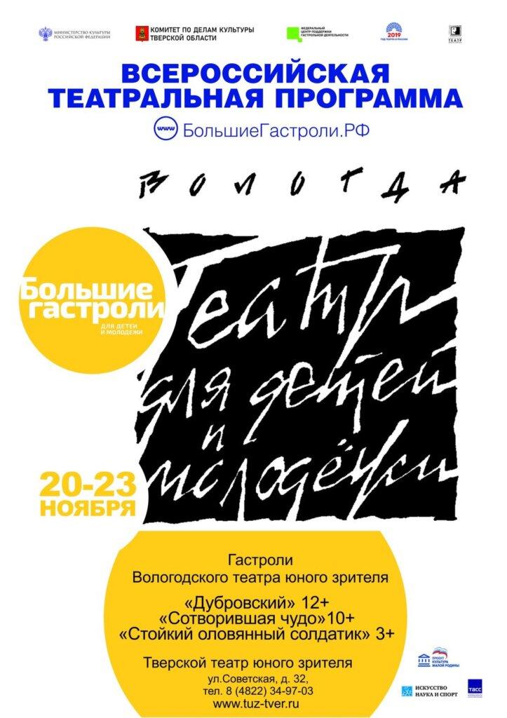 В Тверь с гастролями приедет вологодский театр юного зрителя