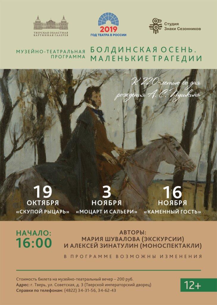 В Твери пройдет музейно-театральный вечер