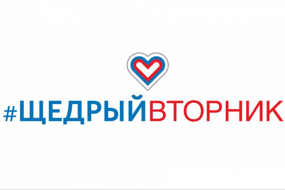 Благотворительная акция «Щедрый вторник» пройдет в Тверской области