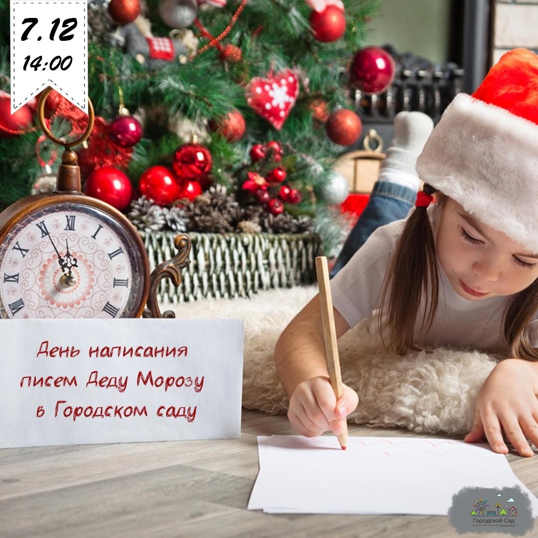 Тверских ребят приглашают написать письмо Деду Морозу