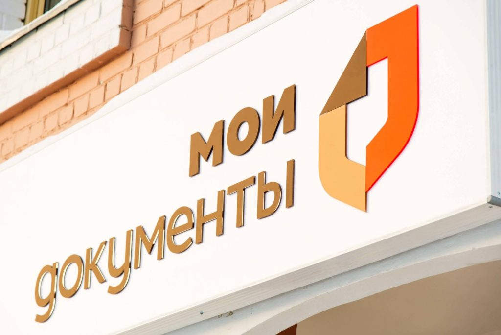 В МФЦ Тверской области будут печатать квитанции со штрих-кодами