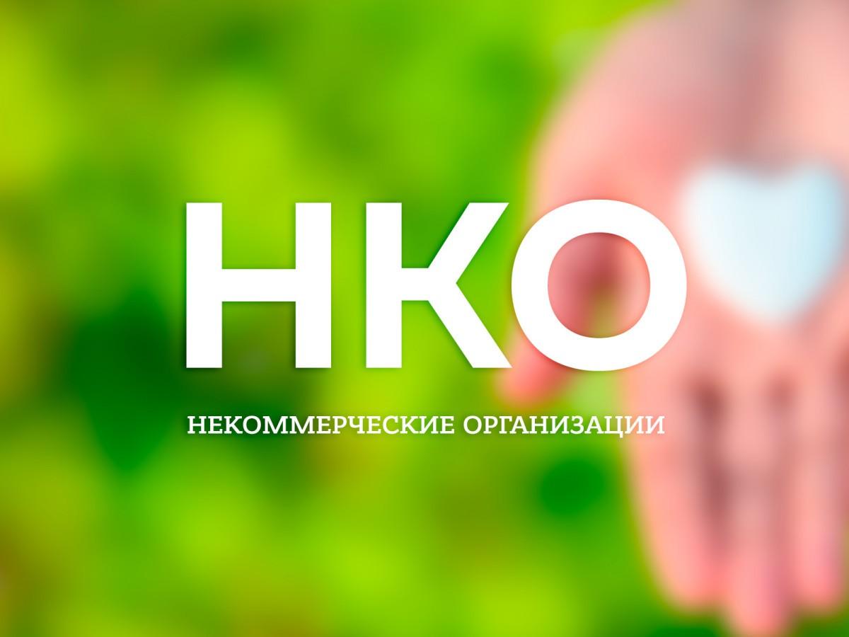 Социально значимые инициативы обсудят с НКО Тверской области