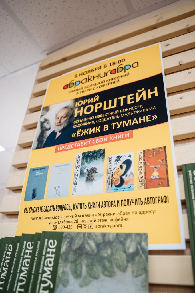Тверь встретила «автора Ёжика» Юрия Норштейна