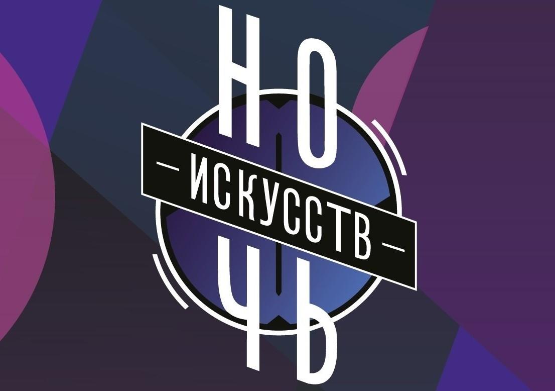 В Тверской области стартует всероссийская акция «Ночь искусств»