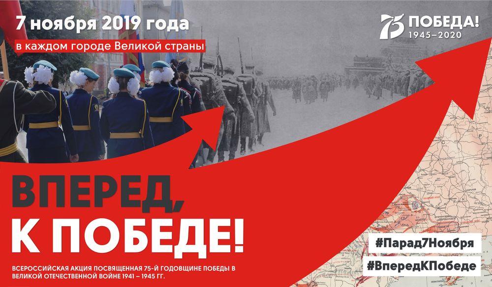 В Калязинском районе пройдёт патриотическая акция «Вперёд, к Победе!»
