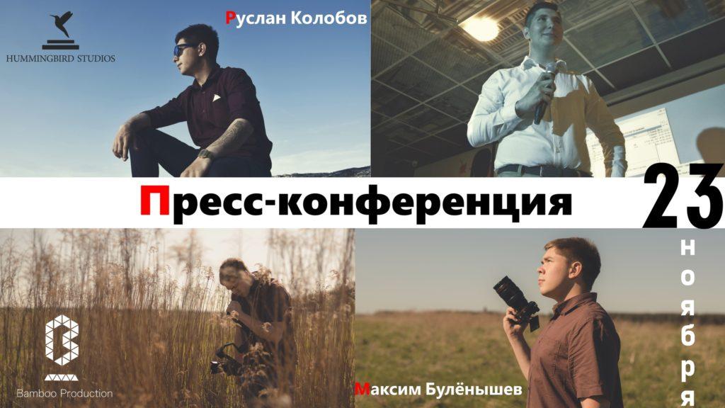Тверские режиссёры поделятся опытом на пресс-конференции