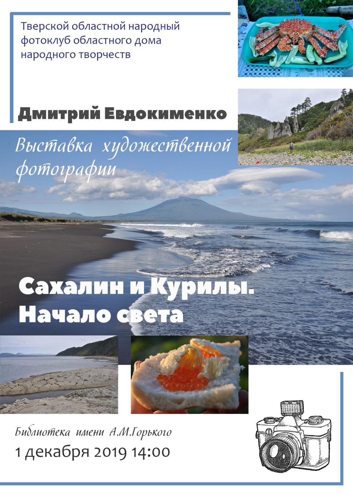 """Фотовыставка """"Начало света"""" расскажет в Твери о Сахалине и Курилах"""