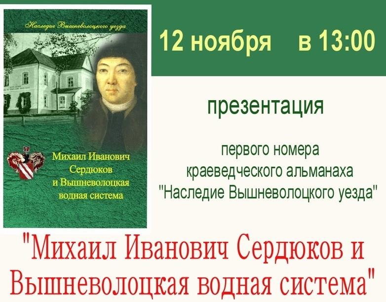 В Тверской области презентуют краеведческий альманах