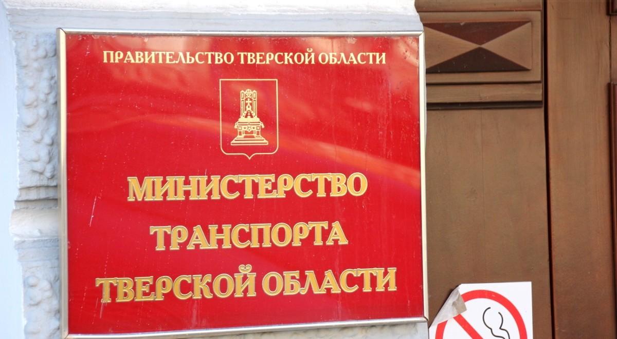 В Министерстве транспорта Тверской области прошло заседание по вопросам развития транспортной системы региона