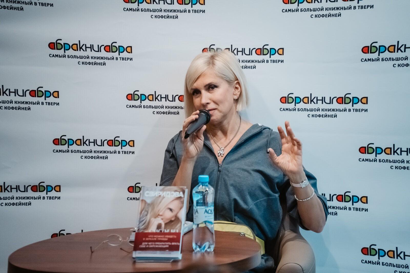 Алёна Свиридова в интервью Тверьлайф: Чаще всего мы лжем сами себе