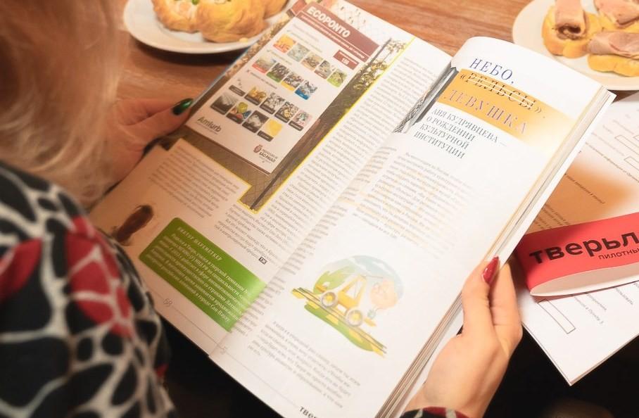Не пропустите ноябрьский выпуск журнала «Тверьлайф»