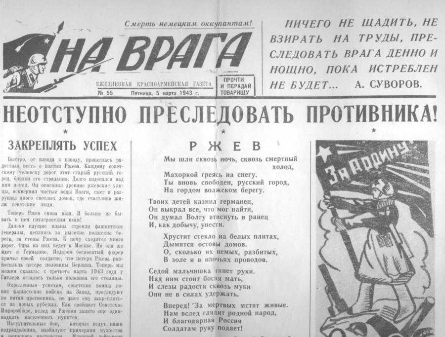 Оригиналы газет военных лет покажут в Твери