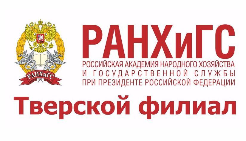 Тверской филиал РАНХиГС проводит обучение по реализации нацпроекта «Здравоохранение»