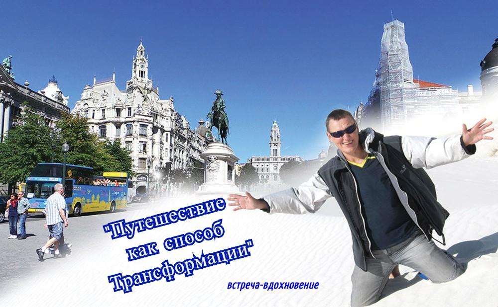 В Твери состоится встреча с путешественником, совершившим кругосветку в одиночку