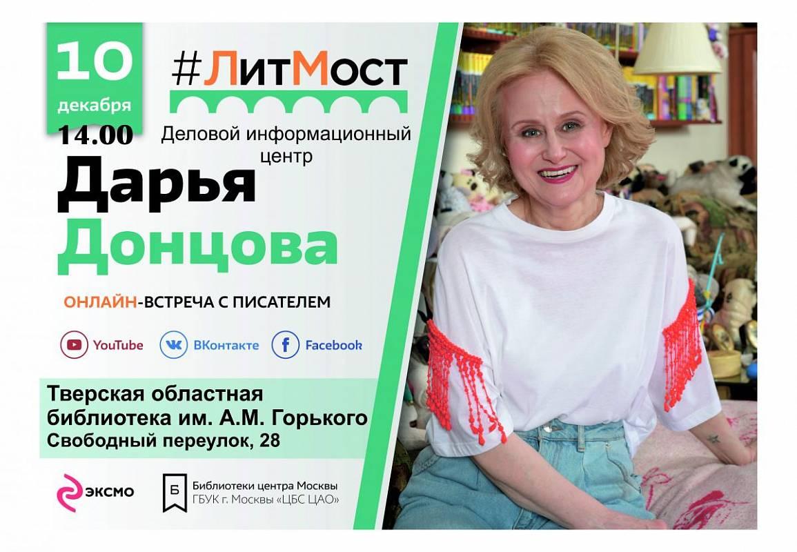 В тверской Горьковке пройдет бесплатная встреча с Дарьей Донцовой
