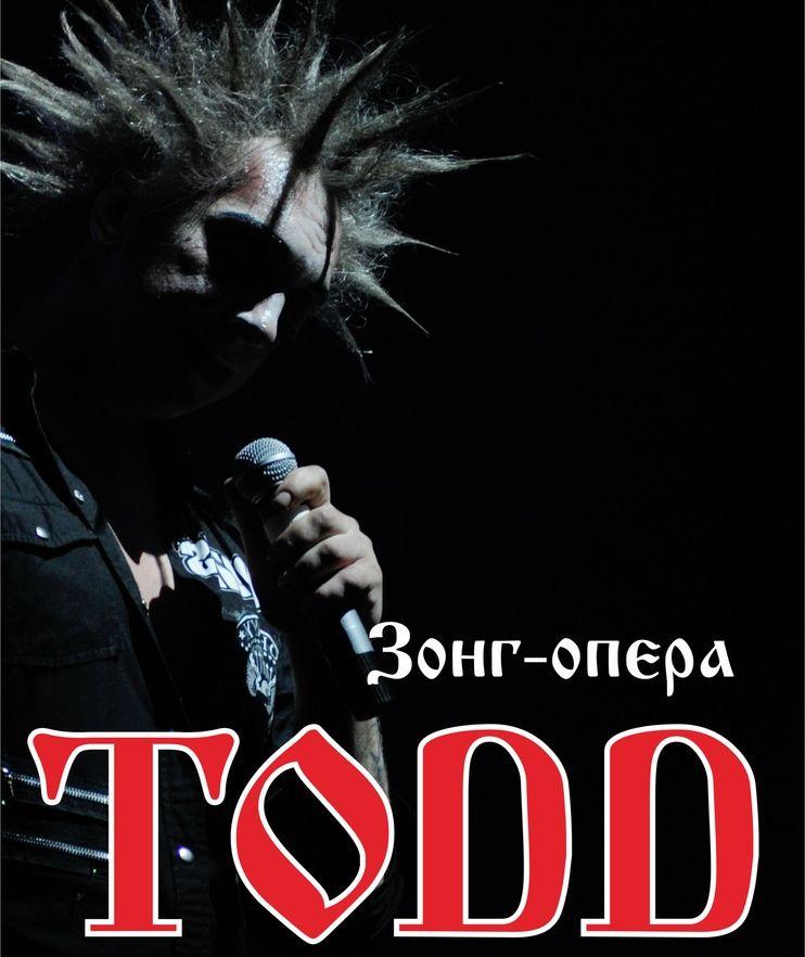 Рок-мюзикл «TODD» впервые покажут в Твери