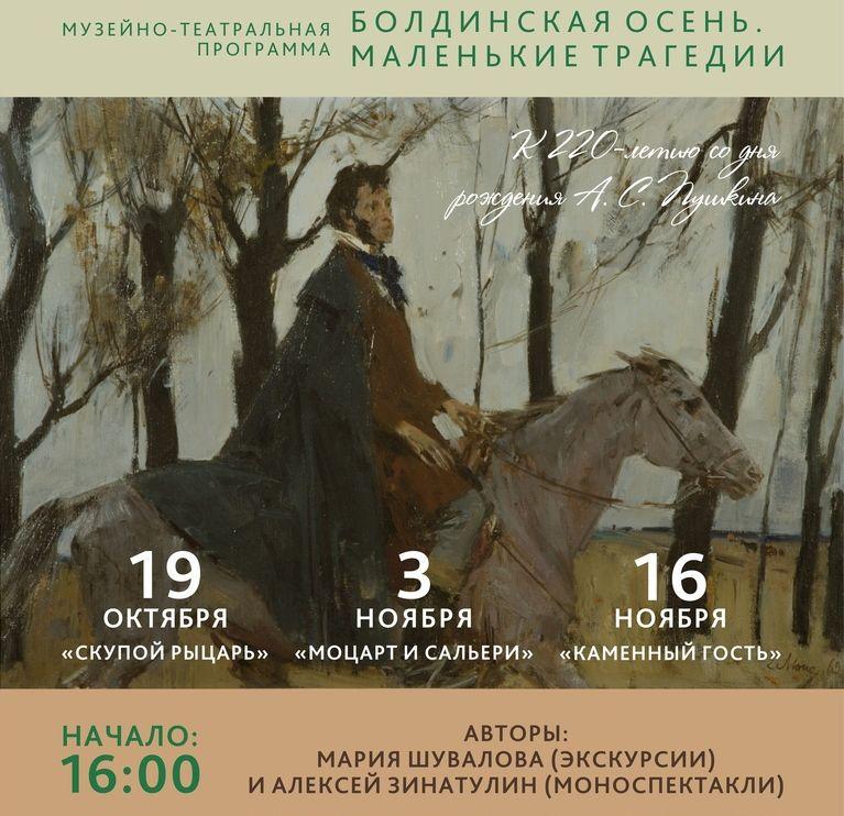 В Твери пройдет моноспектакль «Каменный гость»