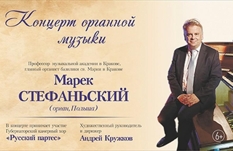 В Тверской филармонии выступит профессор краковской музыкальной академии