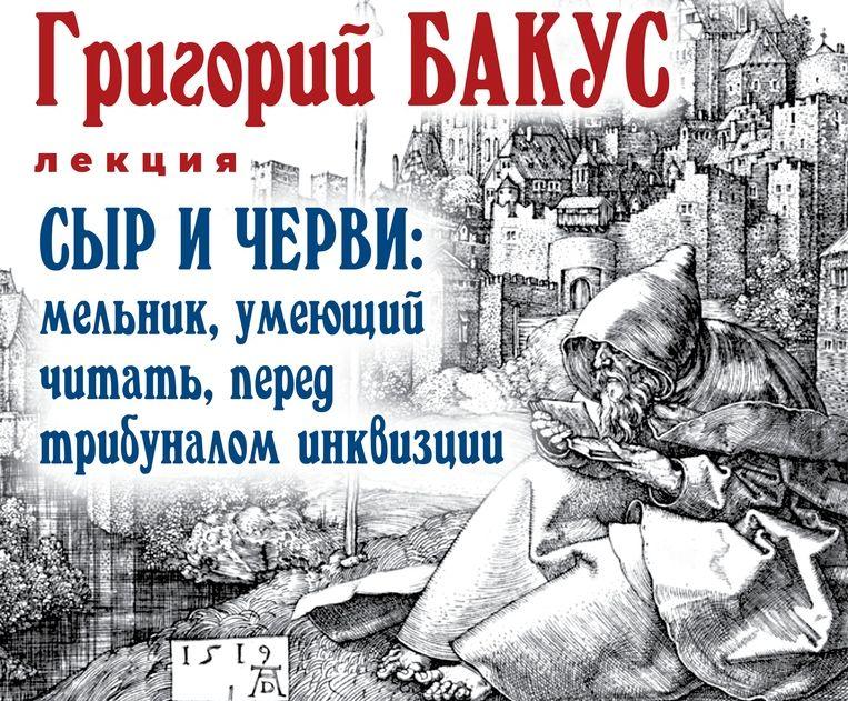 Тверской историк Григорий Бакус расскажет о том, как на самом деле жилось в Средневековье