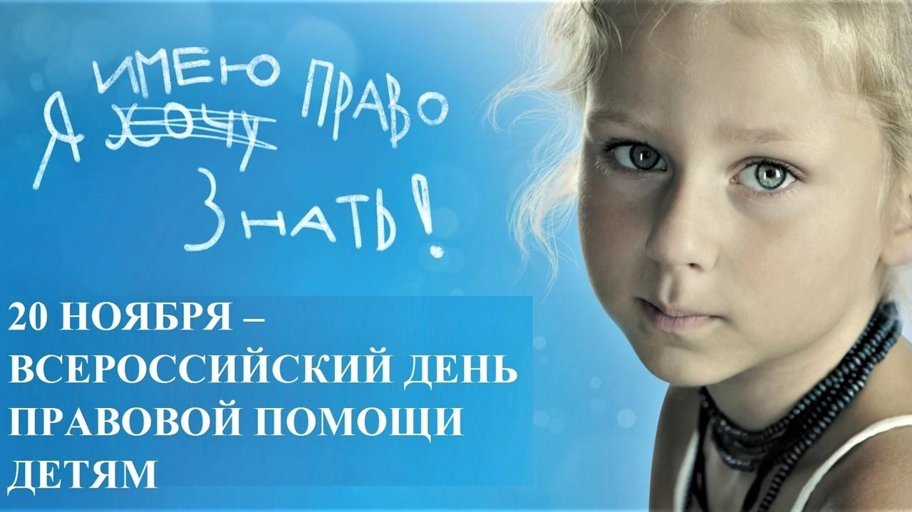 В Тверской области пройдет «День правовой помощи детям»