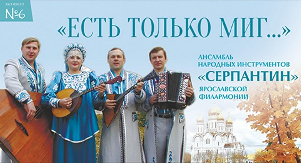 Ансамбль народных инструментов выступит в Тверской филармонии