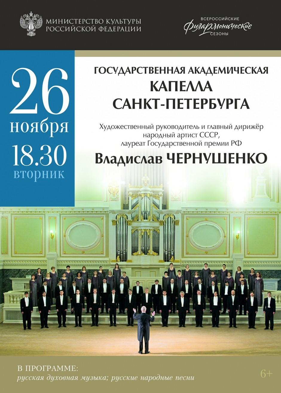 В Твери выступит Певческая капелла Санкт-Петербурга
