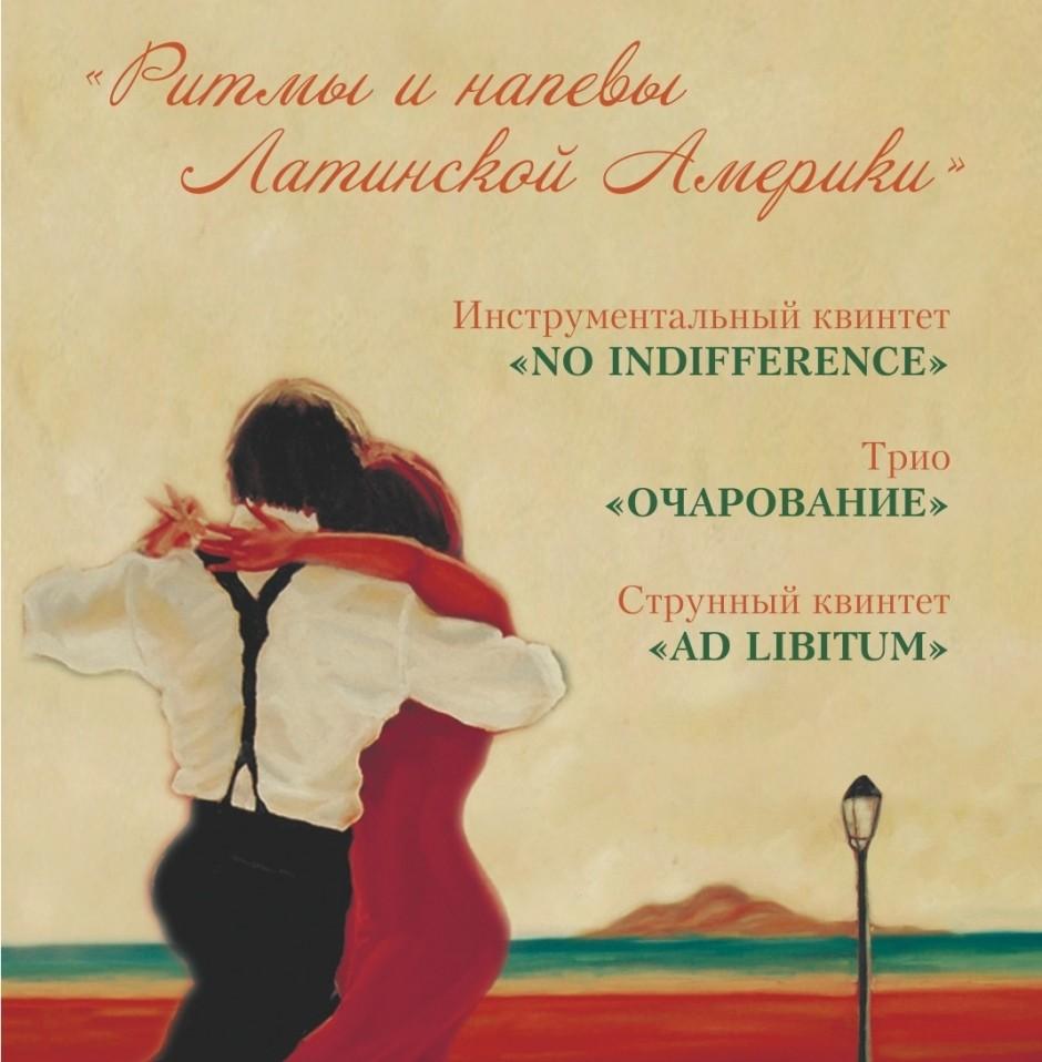 В Тверской филармонии прозвучат  «Ритмы и напевы Латинской Америки»