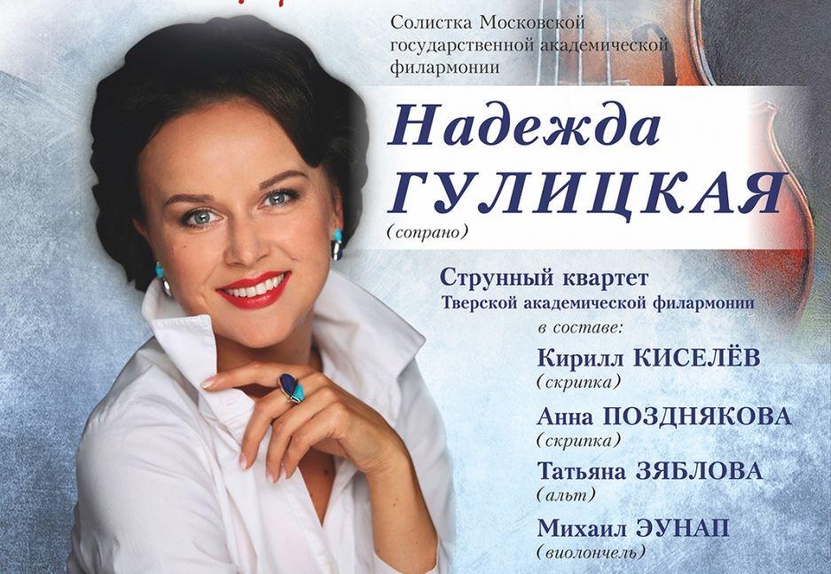 Надежда Гулицкая выступит в Твери