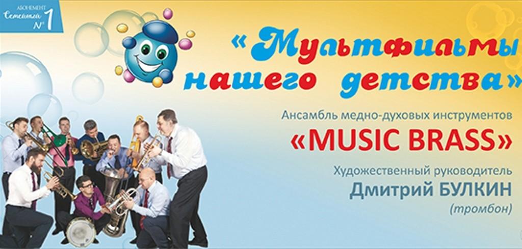В Тверской филармонии можно будет услышат музыку из любимых мультфильмов