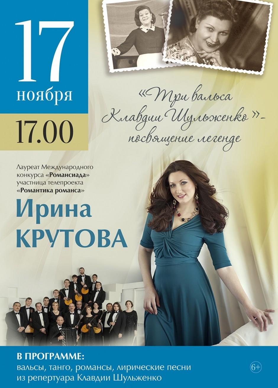 В Твери исполнят песни из репертуара Клавдии Шульженко