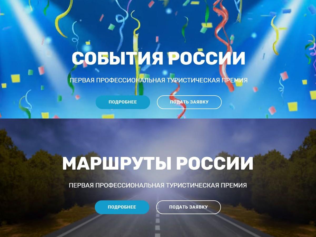 На региональном этапе Всероссийских премий «События России» и «Маршруты России» туристические проекты Тверской области вошли в число победителей