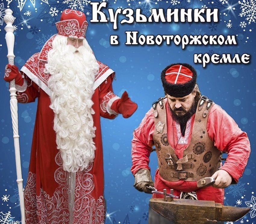 На проводы осени в Торжок приедет главный Дед Мороз страны