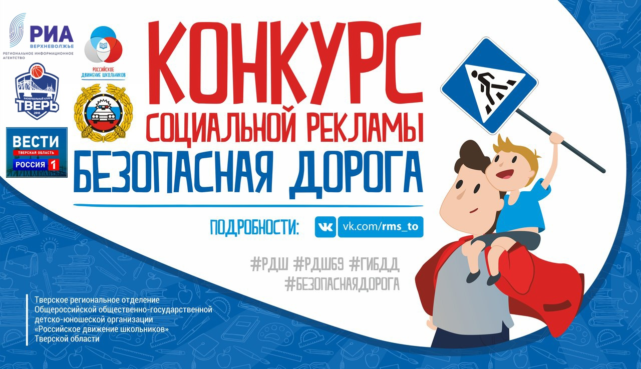 Тверские школьники могут принять участие в конкурсе социальной рекламы