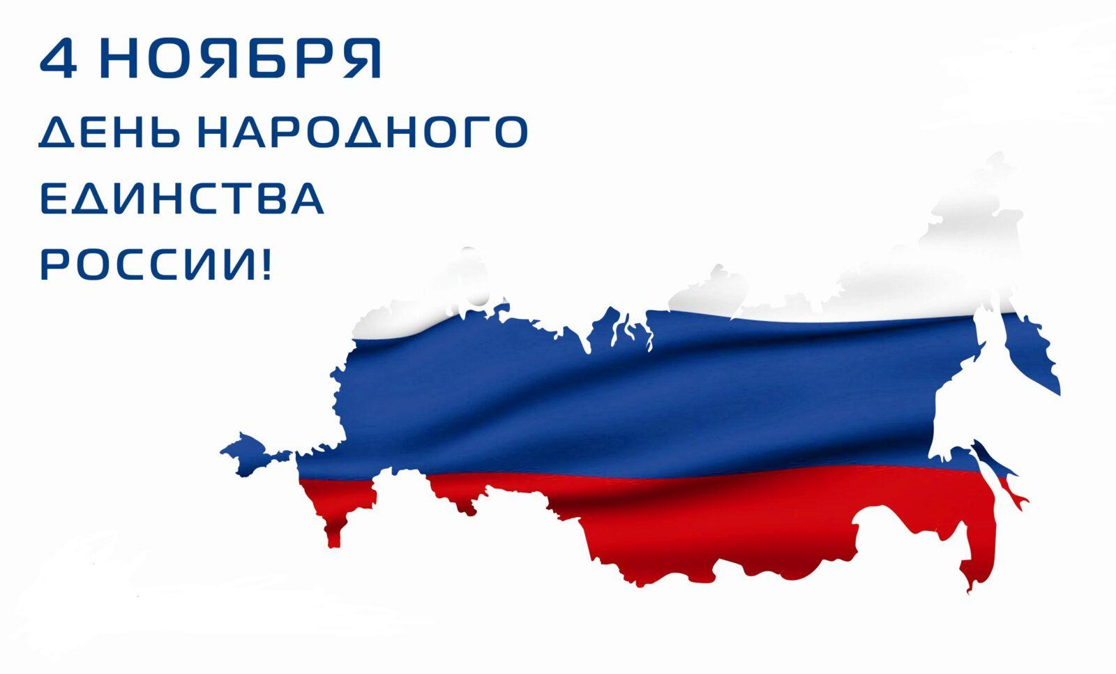 Тверская область отпразднует День народного единства