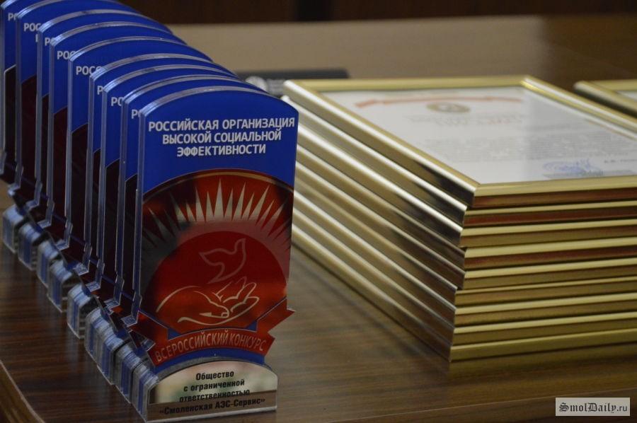 В Тверской области подвели итоги всероссийского конкурса «Российская организация высокой социальной эффективности»