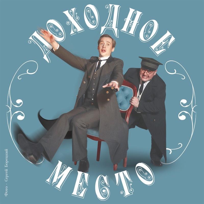 Уже завтра комедия «Доходное место» в  Тверском академическом театре драмы