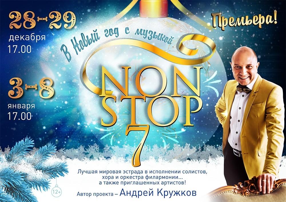 Тверская филармония встретит Новый год с музыкой non-stop