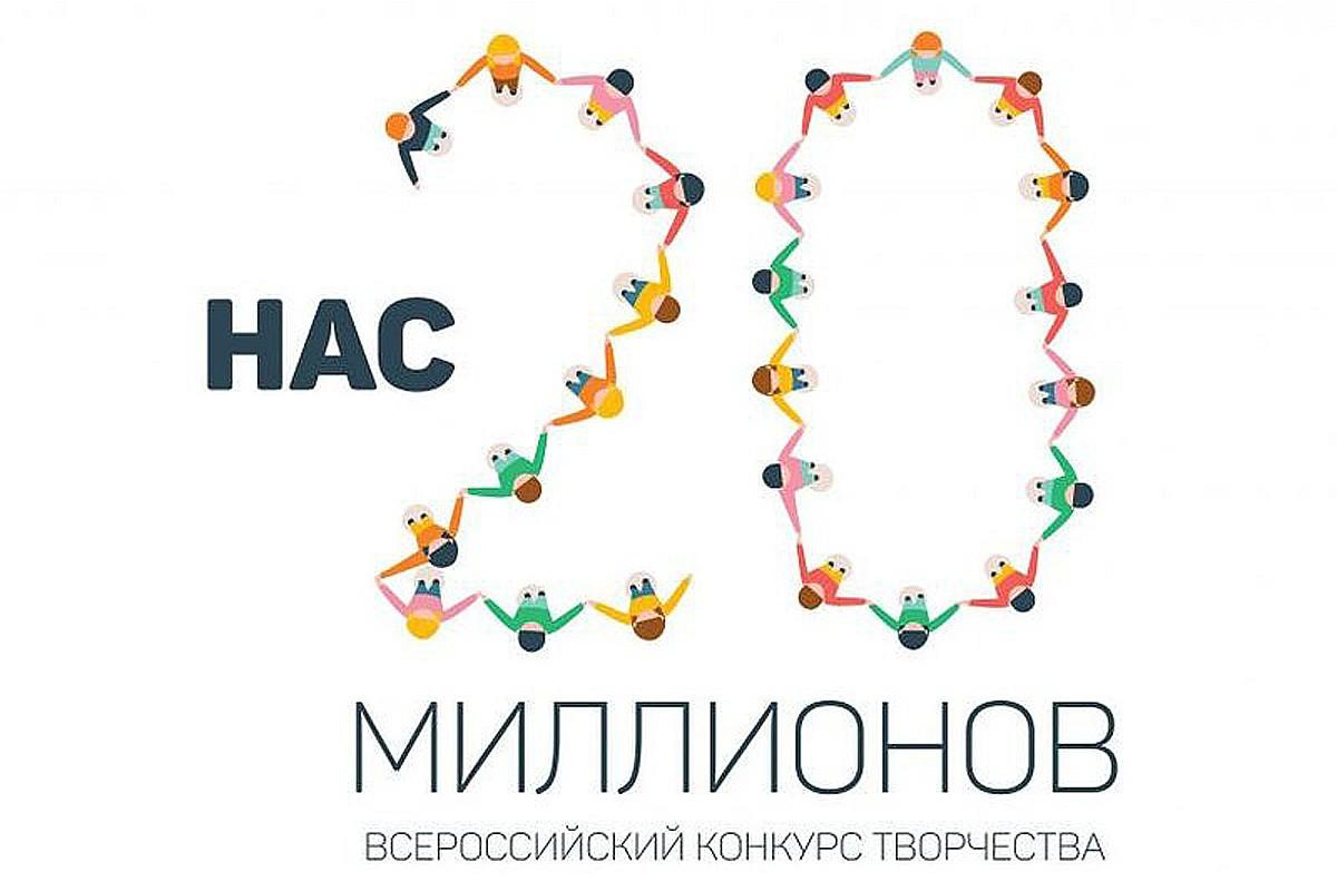 Юные таланты из Калининского района могут принять участие во всероссийском  конкурсе «Нас 20 миллионов»