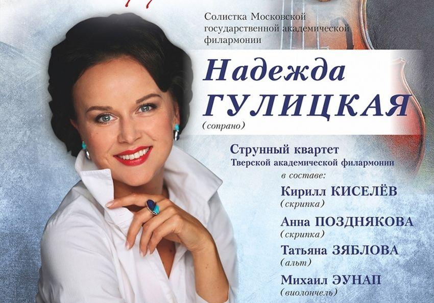 Надежда Гулицкая представит в Твери театрализованный концерт
