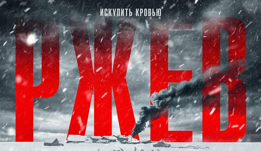 Жители Ржева первыми в России увидят фильм о Ржевской битве