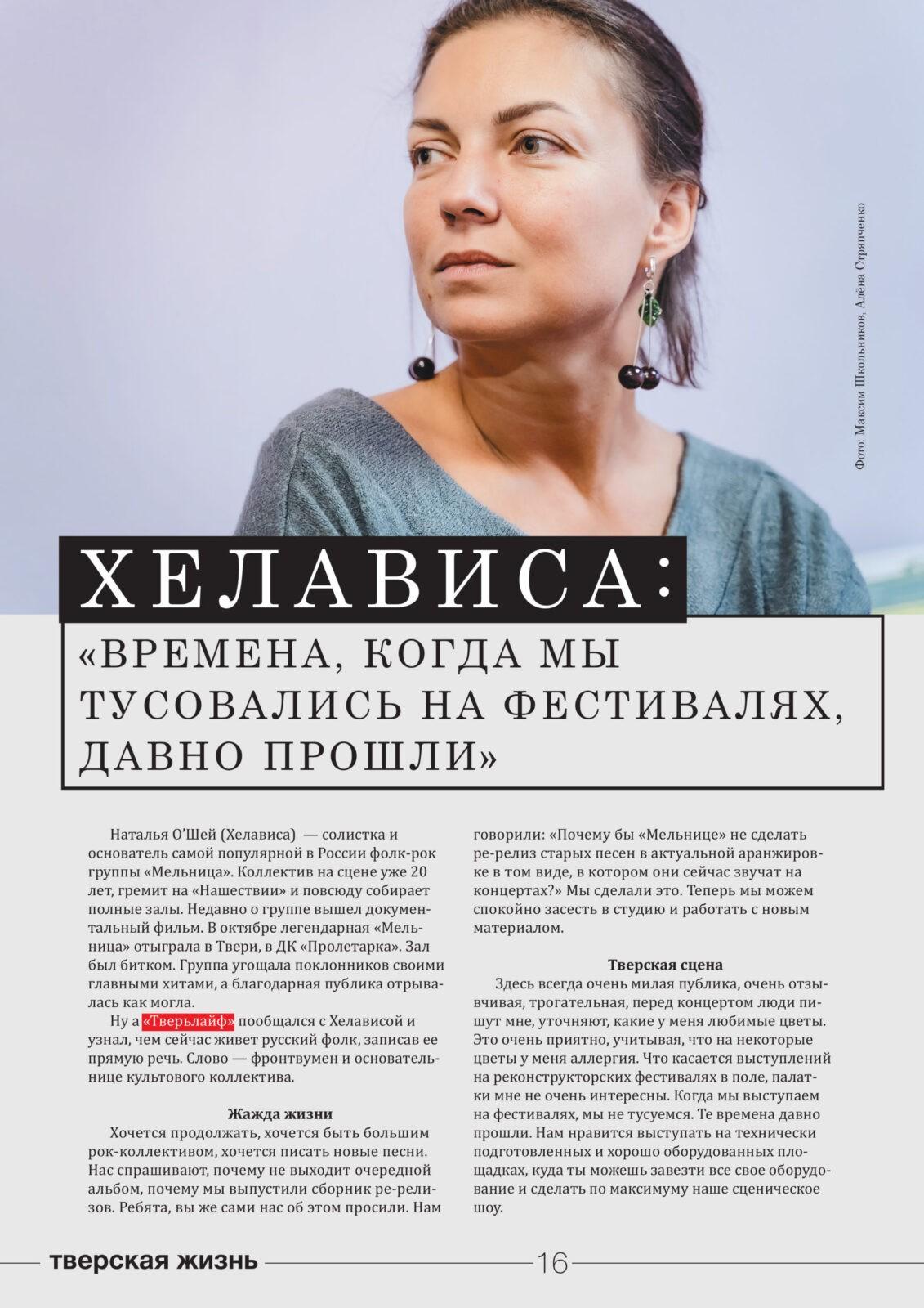 Хелависа: «Времена, когда мы тусовались на фестивалях, давно прошли»