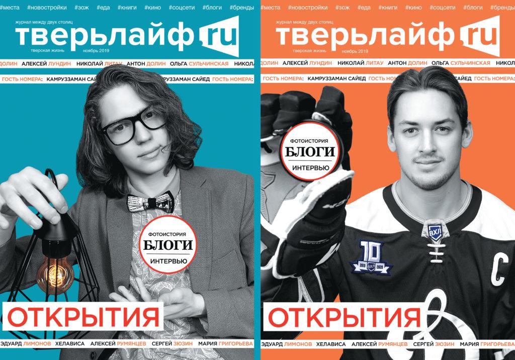 Напечатан свежий выпуск журнала Тверьлайф