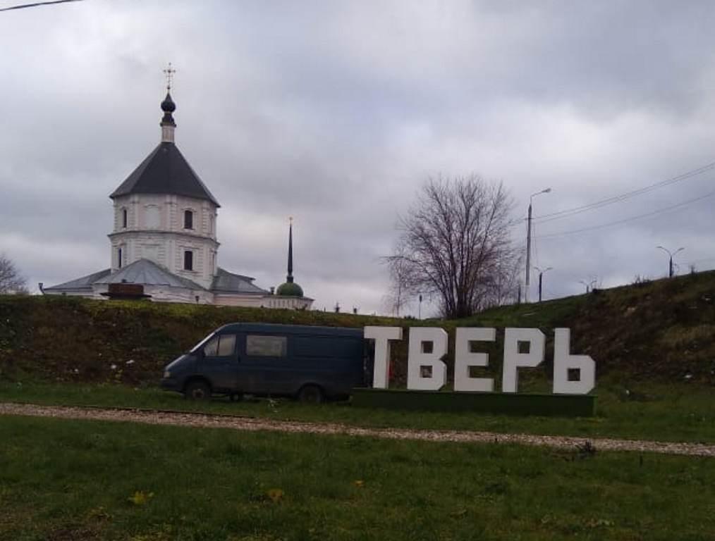 В ландшафтный парк «Тьмака» вернулась надпись «Тверь»