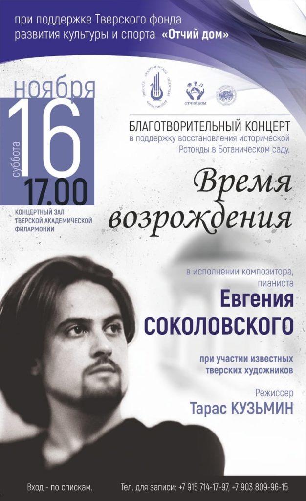 Пианист Евгений Соколовский даст концерт в поддержку ротонды Ботанического сада ТвГУ